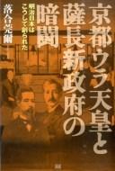 京都ウラ天皇と薩長新政府の暗闘 明治日本はこうして創られた [ 落合莞爾 ]
