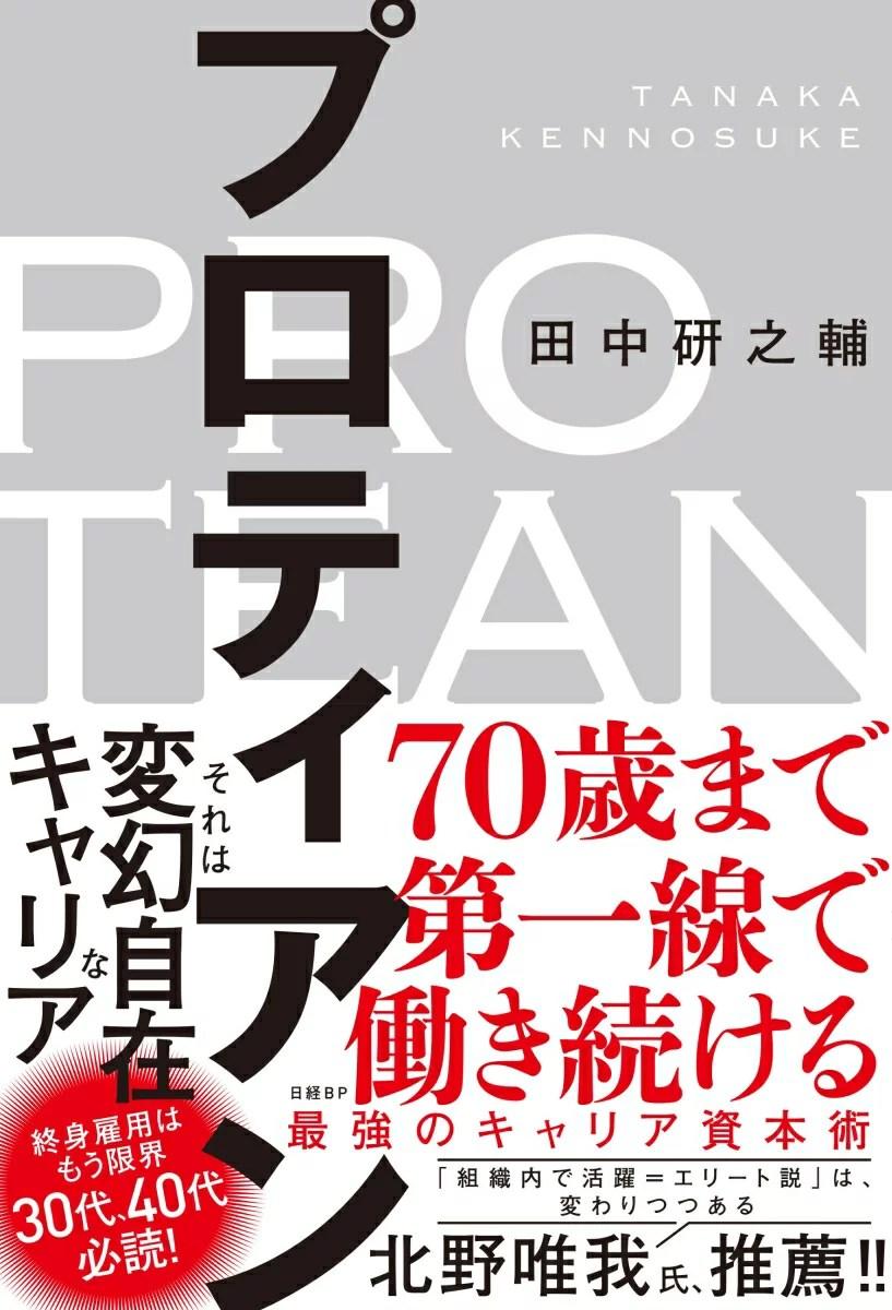 プロティアン 70歳まで第一線で働き続ける最強のキャリア資本術 [ 田中研之輔