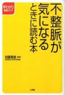 不整脈が気になるときに読む本 (早わかり健康ガイド) [ 加藤貴雄 ]