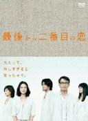 最後から二番目の恋 DVD-BOX [ 小泉今日子 ]