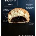 「365日」の考えるパン [ 杉窪 章匡 ]