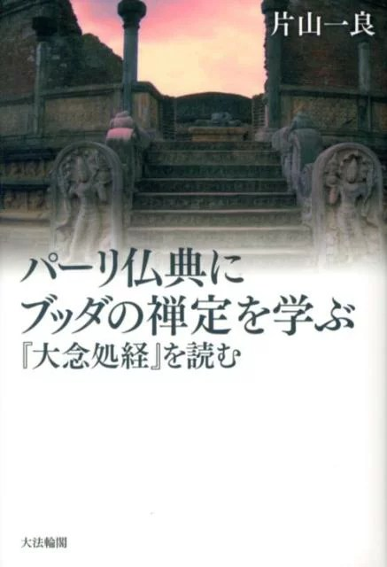 パーリ仏典にブッダの禅定を学ぶ 『大念処経』を読む [ 片山一良(仏教学) ]