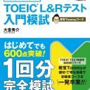 はじめてのTOEIC(R)L&Rテスト入門模試 教官Tommyコース [ 大里 秀介 ]