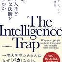 The Intelligence Trap(インテリジェンス・トラップ) なぜ、賢い人ほど愚かな決断を下すのか [ デビッド・ロブソン ]