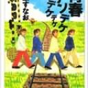 青春デンデケデケデケ (河出文庫) [ 芦原すなお ]