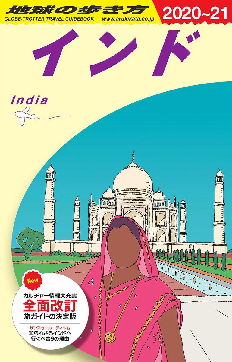 D28 地球の歩き方 インド 2020~2021 (地球の歩き方D アジア) [