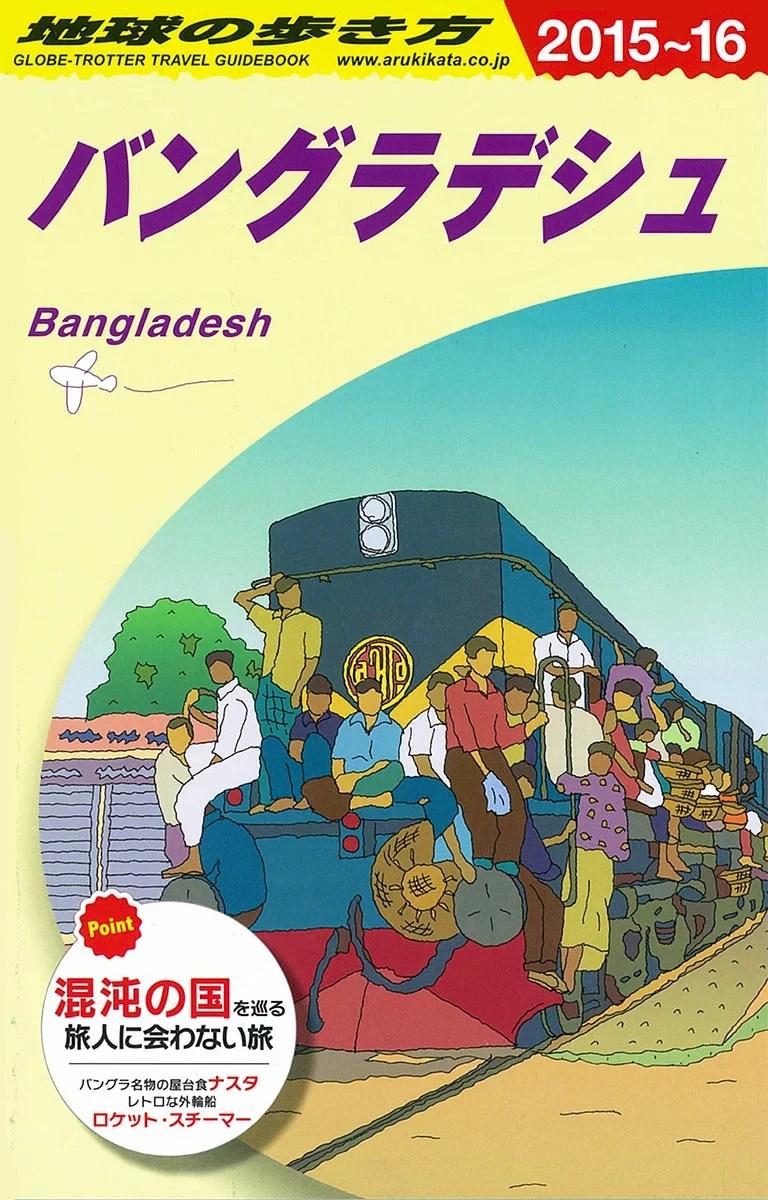 D35 地球の歩き方 バングラデシュ 2015~2016 (地球の歩き方D アジ
