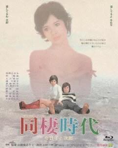 同棲時代ー今日子と次郎ー【Blu-ray】 [ 由美かおる ]