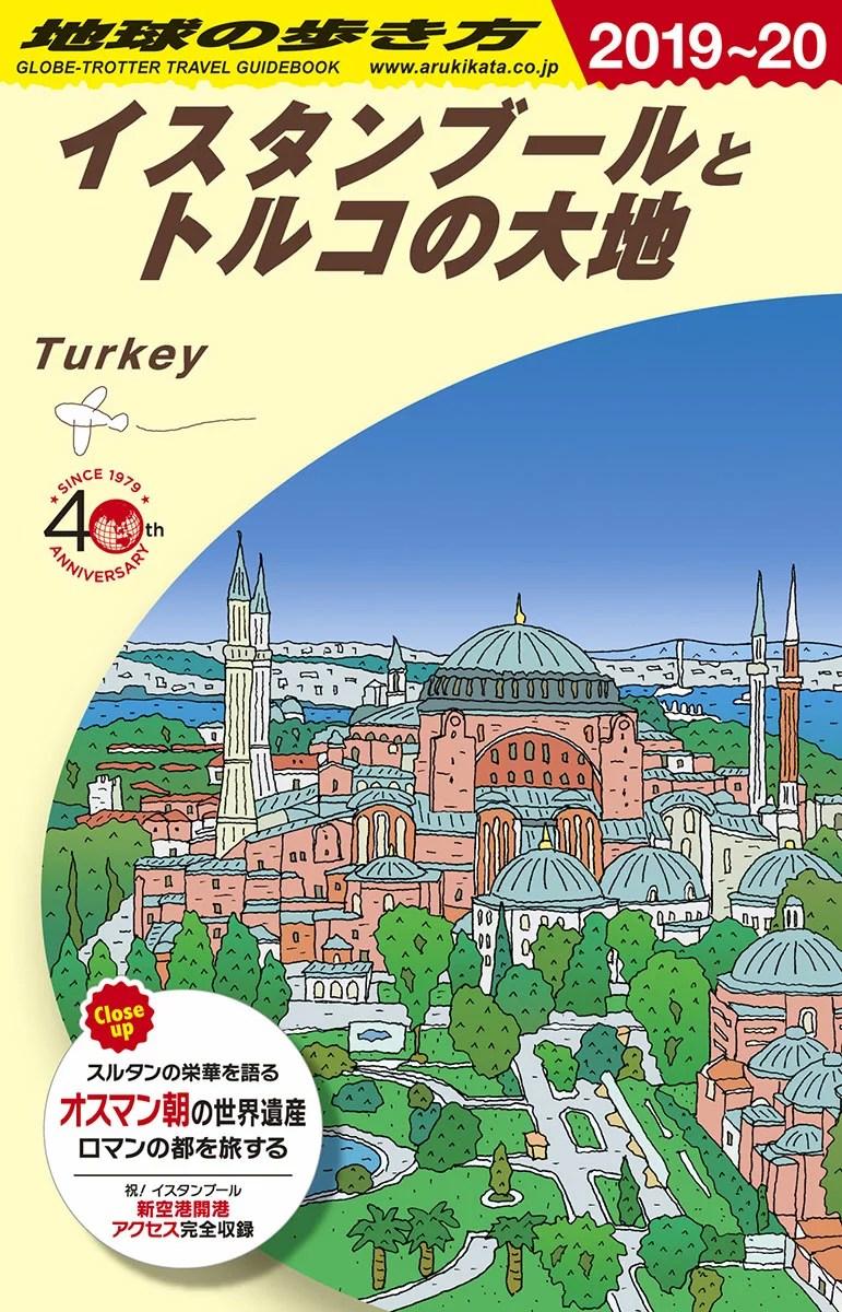 E03 地球の歩き方 イスタンブールとトルコの大地 2019~2020 (地球の