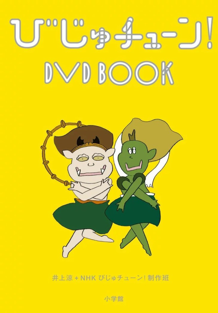 びじゅチューン! DVD BOOK [ (趣味/教養) ]