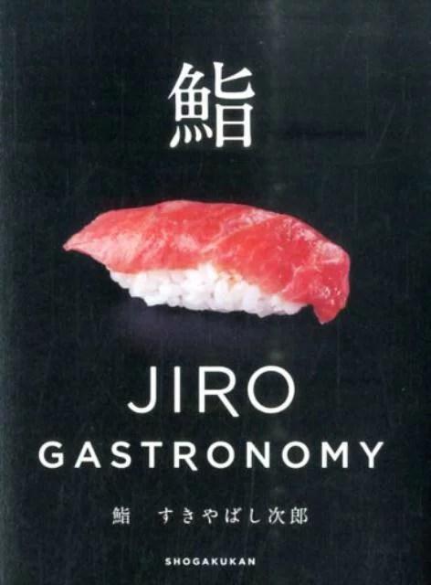 鮨 すきやばし次郎 JIRO GASTRONOMY [ 小野 二郎 ]