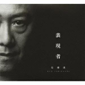 表現者 (2CD+DVD) [ 石橋凌 ]