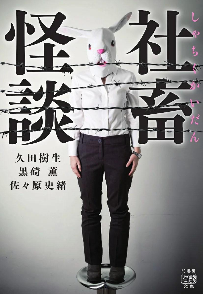 社畜怪談 (竹書房怪談文庫 HO-454) [ 久田 樹生 ]