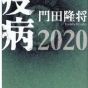 疫病2020 [ 門田 隆将 ]