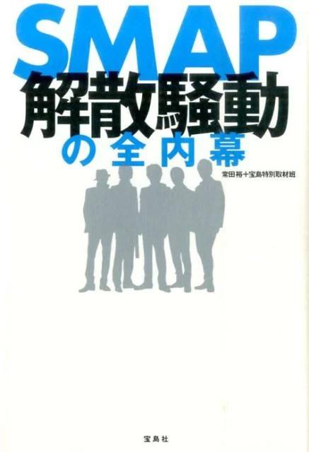 SMAP解散騒動の全内幕 [ 常田裕 ] - 楽天ブックス