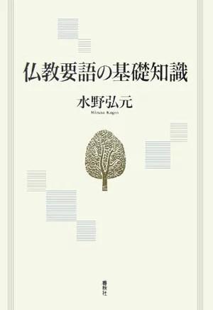 仏教要語の基礎知識新版 [ 水野弘元 ]