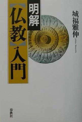 明解〈仏教〉入門 [ 城福雅伸 ]