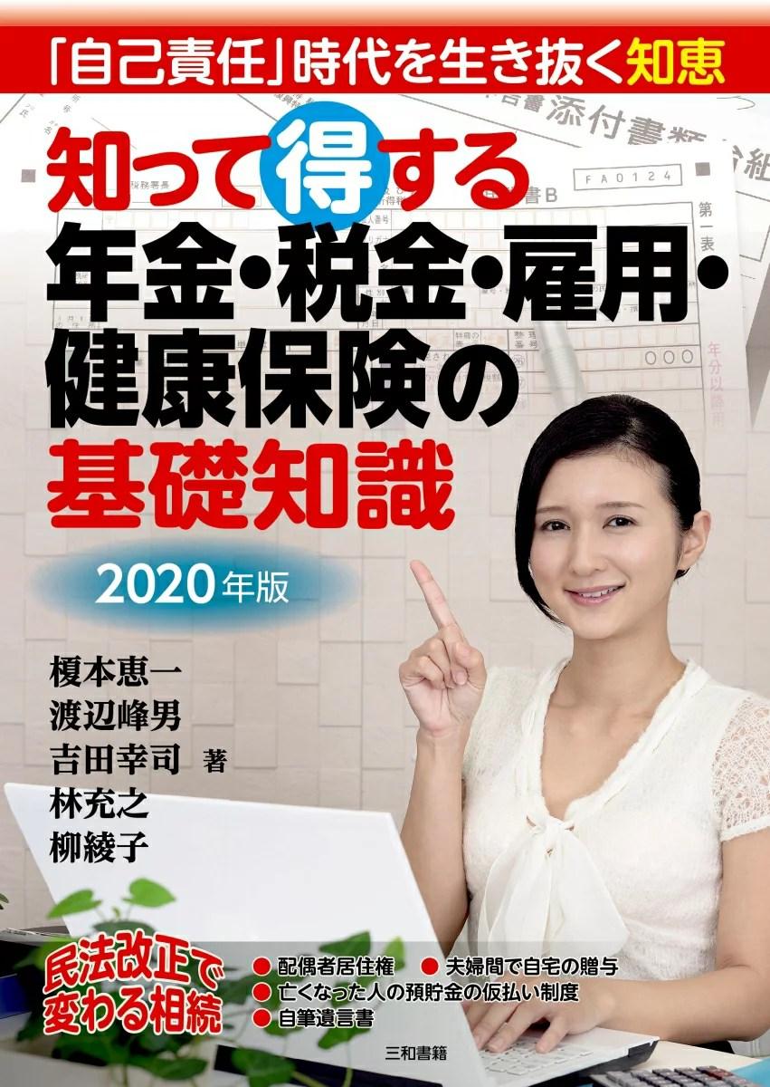 2020年版知って得する年金・税金・雇用・健康保険の基礎知識 [ 三和書籍 ]