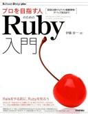 プロを目指す人のためのRuby入門 言語仕様からテスト駆動開発・デバッグ技法まで (Software Design plusシリーズ) [ 伊藤淳一(プ..