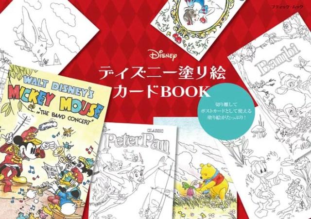 ディズニー塗り絵カードBOOK (ブティック・ムック)