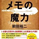 メモの魔力 The Magic of Memo (NewsPicks Book) [ 前田裕二 ]