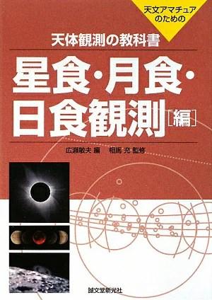 天体観測の教科書(星食・月食・日食観測編)