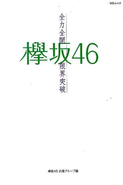 欅坂46?全力全開限界突破? (MSムック) [ 欅坂46応援グループ編 ]