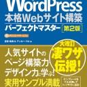 WordPress 本格Webサイト構築パーフェクトマスター [第2版] [ 音賀鳴海 ]