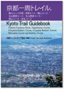 京都一周トレイル Kyoto Trail Guidebook [ 京都トレイルガイド協会 ]