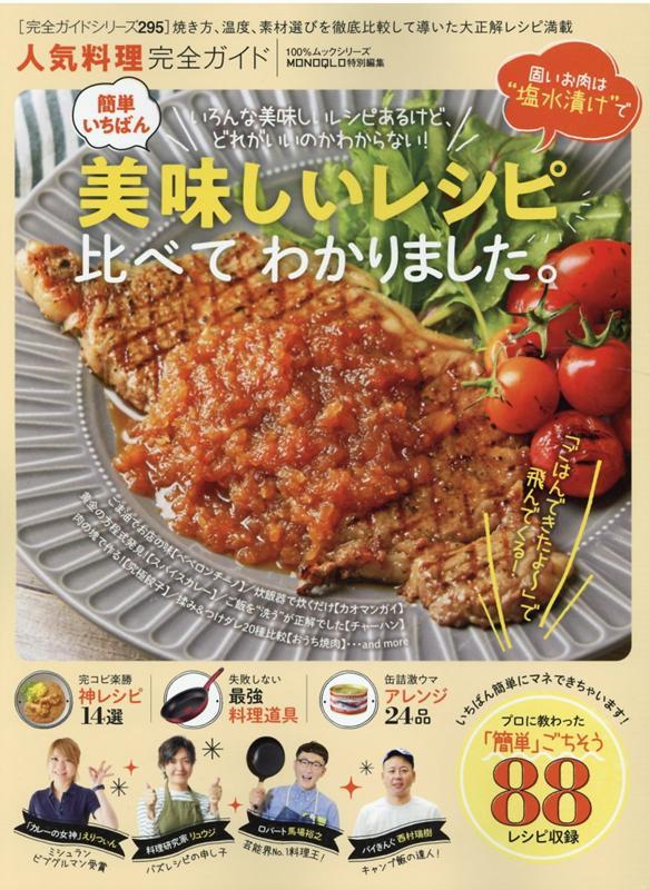 人気料理完全ガイド いちばん美味しいレシピ、比べてわかりました。 (100%ムッ