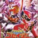 スーパー戦隊シリーズ::天装戦隊ゴセイジャー Vol.8 [ 千葉雄大 ]