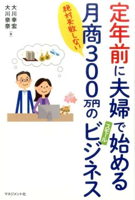 定年前に夫婦で始める月商300万円のスモールビジネス 絶対失