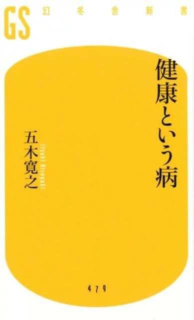 健康という病 (幻冬舎新書) [ 五木寛之 ]