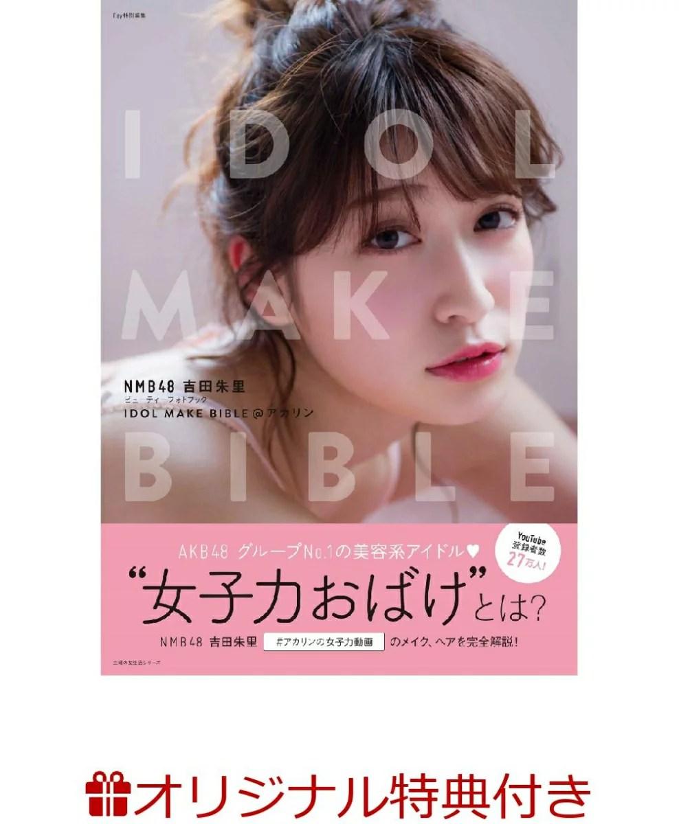 2100010724809 - 【動画】NMB48の吉田朱里さんによる現役アイドルがやってる整形級涙袋の作り方メイク