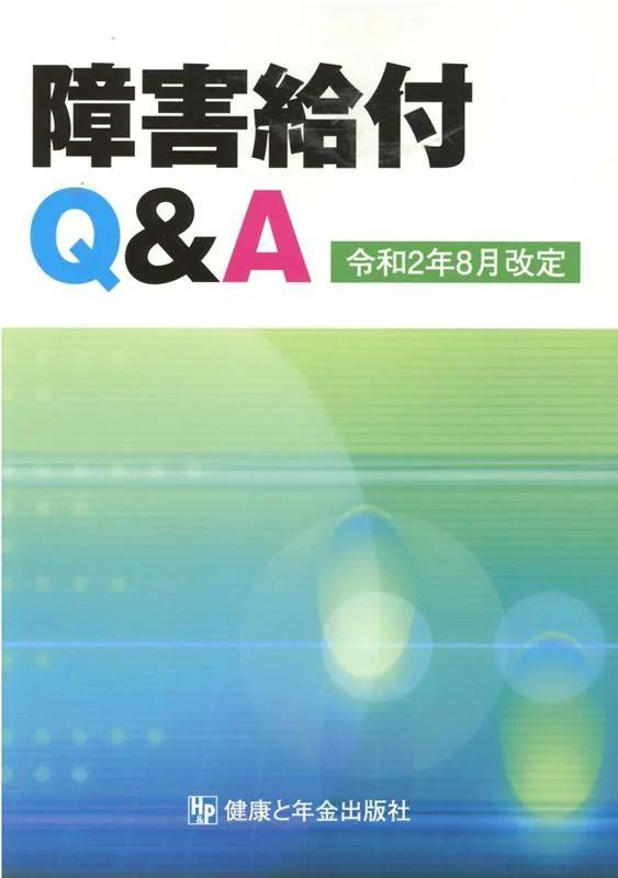 障害給付Q&A改訂第11版 令和2年8月改定