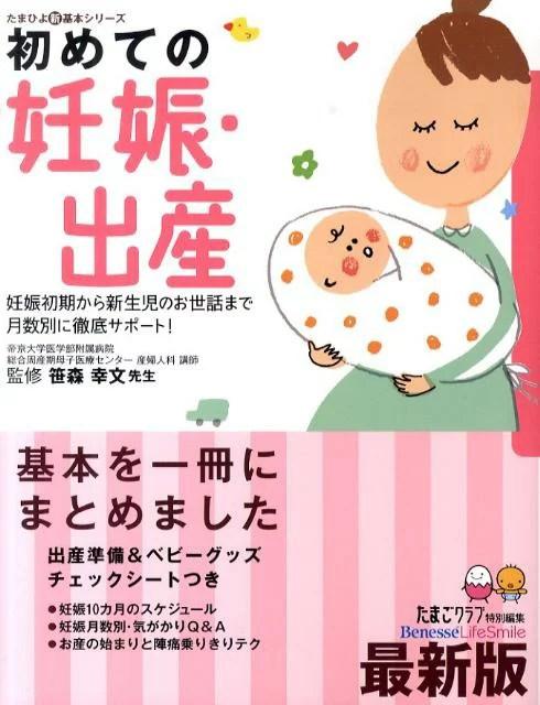 初めての妊娠・出産 [ たまごクラブ編集部 ] - 楽天ブックス