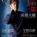 フィギュアスケート男子ファンブックQuadruple Axel(2019) 熱戦のシーズンイン特集号 (別冊山と溪谷)