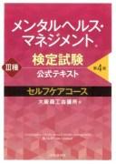 メンタルヘルス・マネジメント検定試験公式テキスト3種セルフケアコース〈第4版〉 [ 大阪商工会議所 ]