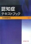 認知症テキストブック [ 日本認知症学会 ]