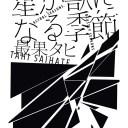星か獣になる季節 (ちくま文庫) [ 最果 タヒ ]