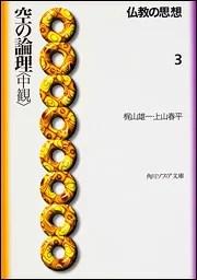 仏教の思想(3) 空の論理〈中観〉 (角川文庫 角川ソフィア文庫)