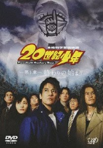 本格科学冒険映画 20世紀少年 -第1章ー 終わりの始まり [ 唐沢寿明 ] - 楽天ブックス