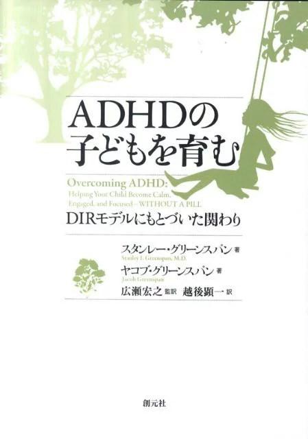 ADHDの子どもを育む DIRモデルにもとづいた関わり [ スタンリ・I.グリーンスパン ]