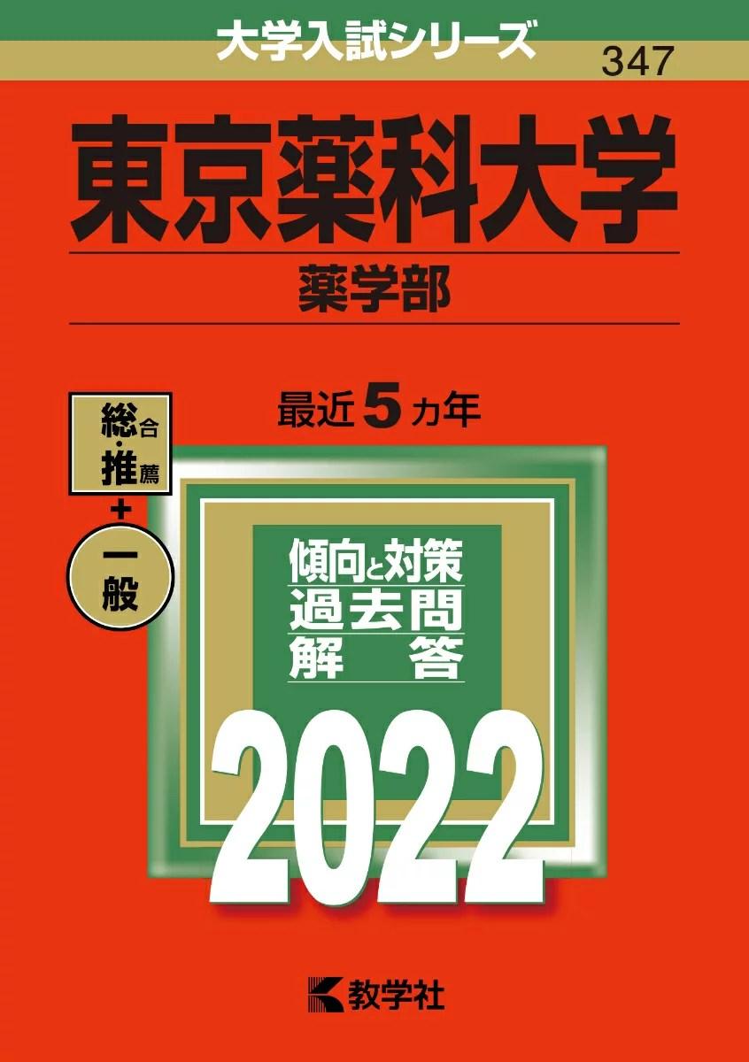 東京薬科大学(薬学部) (2022年版大学入試シリーズ) [ 教学社編集部 ]