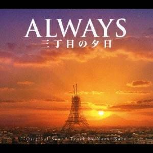 ALWAYS 三丁目の夕日 O.S.T [ (オリジナル・サウンドトラック) ]