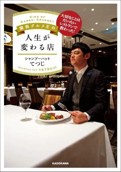 関西グルメ王の人生が変わる店 大切なことはだいたいレストランで教わった! [ シャンプーハットてつじ ]