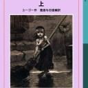 レ・ミゼラブル(上) (岩波少年文庫) [ ヴィクトル・マリー・ユゴー ]
