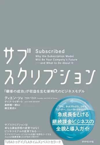 サブスクリプション 「顧客の成功」が収益を生む新時代のビジネスモデル [ ティエン・ツォ ]