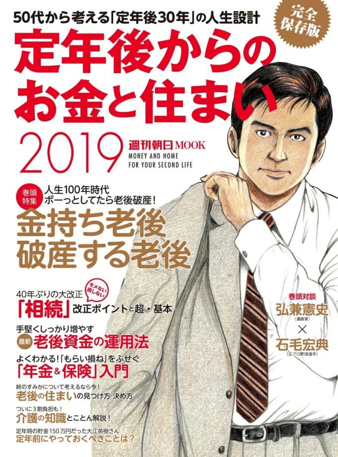 定年後からのお金と住まい2019 (週刊朝日ムック) [ 朝日新聞出版 ]