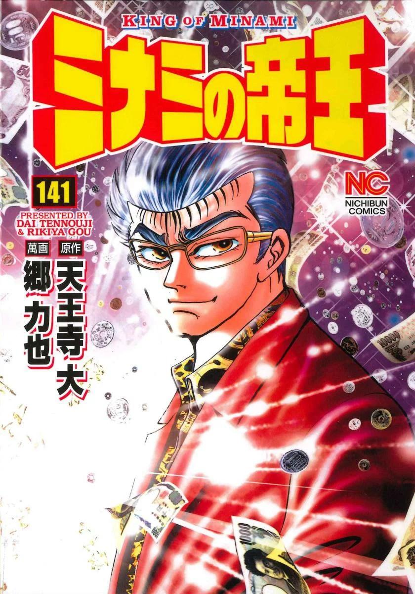ミナミの帝王 (141) (ニチブンコミックス) [ 天王寺 大 ]